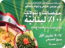 Largest Tabbouleh Plate, Billboard